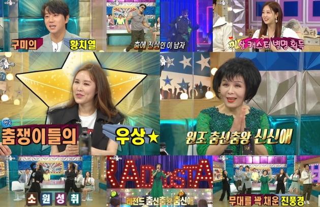 '라디오스타'./ 사진=MBC 방송화면