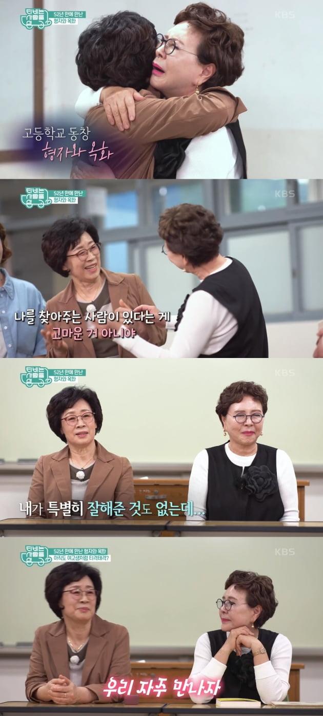 'TV는 사랑을 싣고' 김형자/ 사진=KBS2 캡처