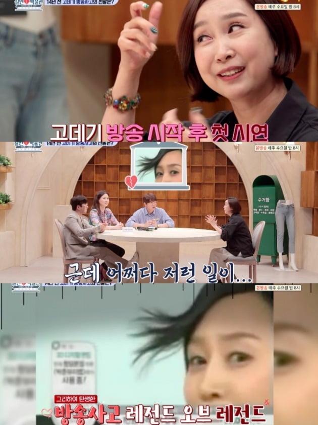사진제공=KBS Joy '실연박물관'