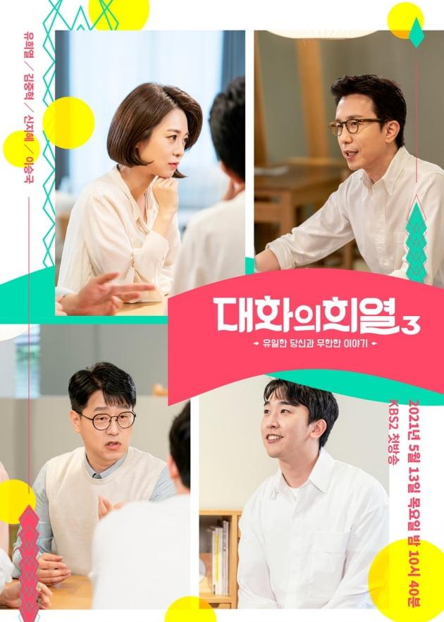 '대화의 희열3'./ 사진제공=KBS