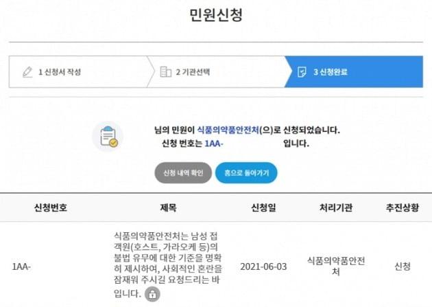 배우 한예슬 남친 관련 민원글/ 사진=국민신문고, 인스타그램