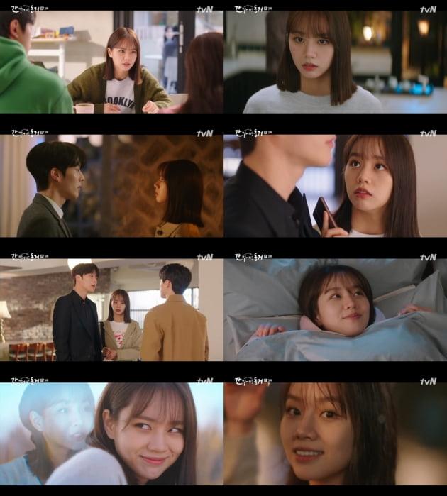 '간 떨어지는 동거' 이혜리./ 사진=tvN 방송화면