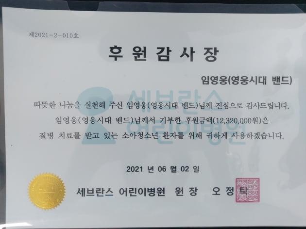"""임영웅 팬클럽, 세브란스에 1232만 원 기부…""""소아·청소년 환자 위해"""""""