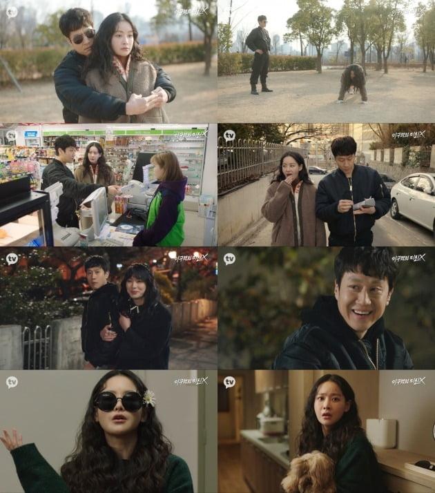 '이 구역의 미친X' 방송 화면./사진제공=카카오TV