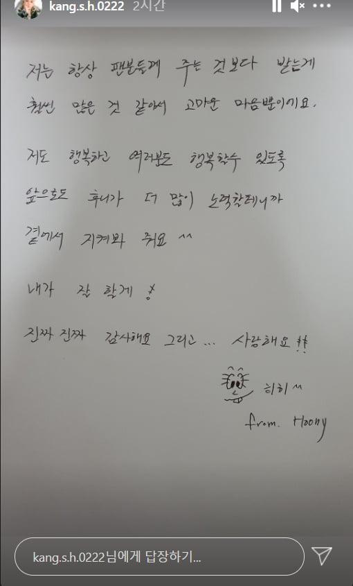 """강성훈, 솔로 20주년 축하...팬들에게 """"내가 잘 할께!""""[TEN★]"""