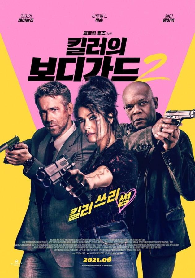 영화 '킬러의 보디가드2' 포스터 / 사진제공=TCO㈜더콘텐츠온, 제이앤씨미디어그룹
