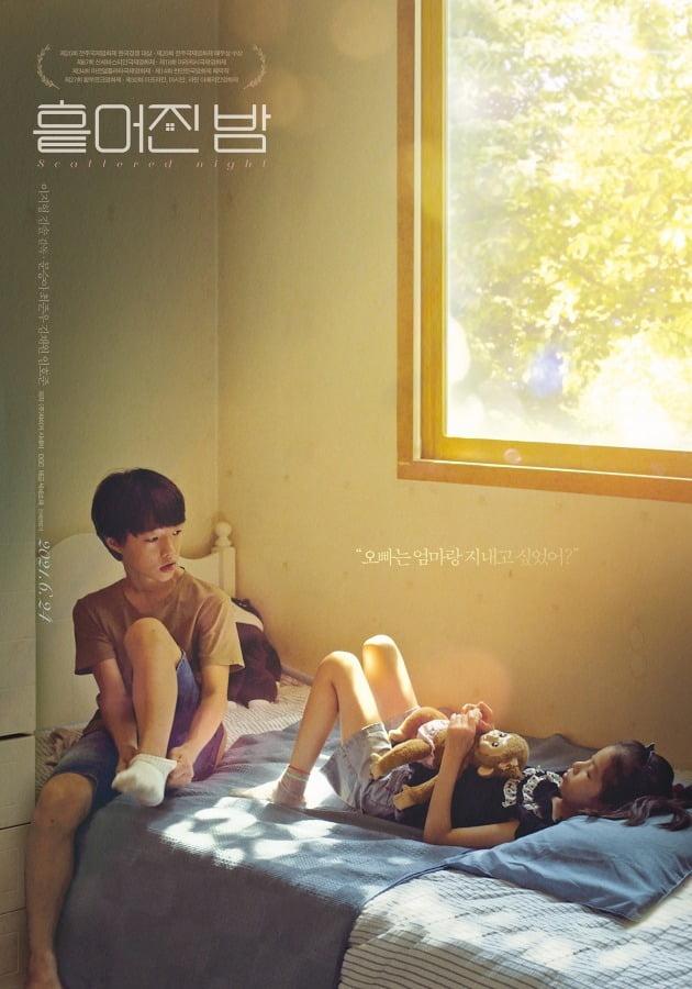 영화 '흩어진 밤' 포스터 / 사진제공=씨네소파