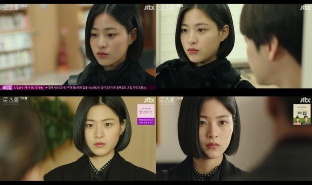 '로스쿨' 이수경/사진제공=JTBC