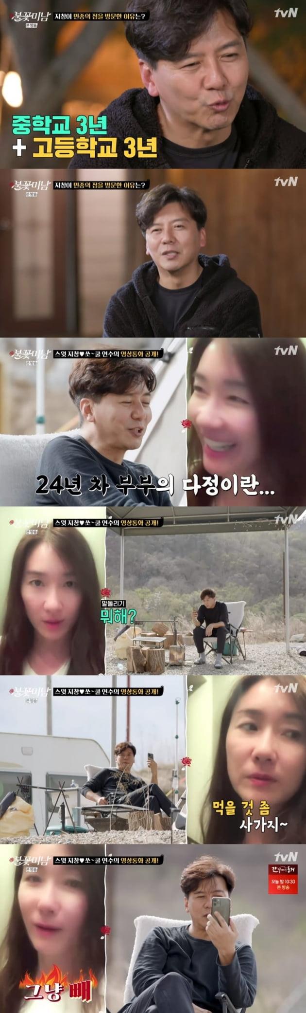 '불꽃미남' / 사진 = tvN 영상 캡처