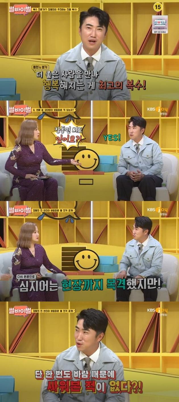 '썰바이벌' / 사진 = KBS Joy 영상 캡처