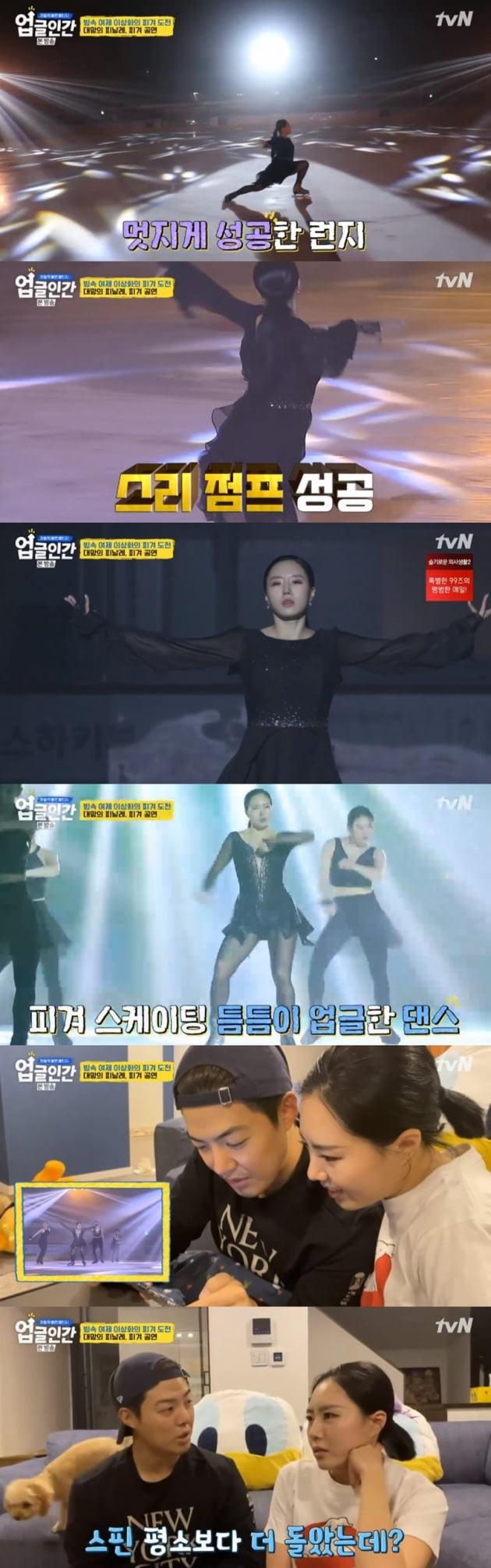 '업글인간' / 사진 = tvN 영상 캡처