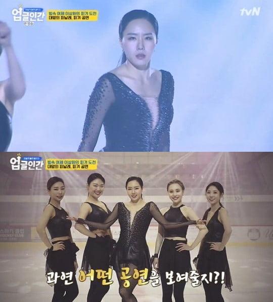 사진=tvN 방송화면