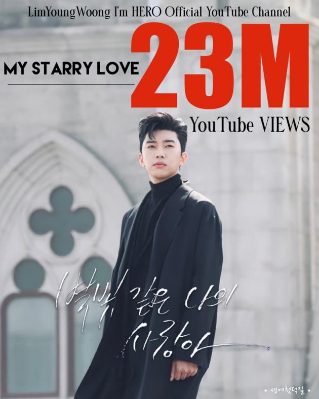 임영웅, '별빛 같은 나의 사랑아' 뮤직비디오 2300만 뷰 달성