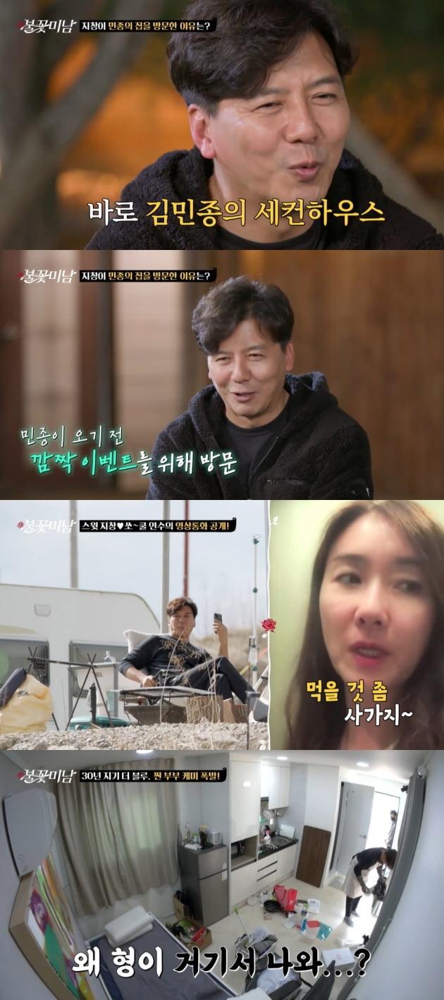 /사진=tvN STORY '불꽃미남' 방송화면