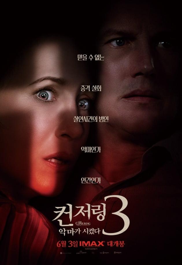 영화 '컨저링3: 악마가 시켰다' 포스터 / 사진제공=워너브러더스 코리아