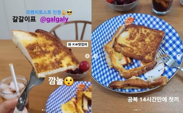"""김지혜, 간혈적 단식중 맛본 갈갈이표 토스트 """"♥여봉. 진짜 맛있어""""[TEN★]"""