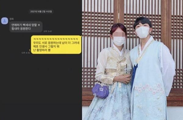 유깻잎이 응원한 전 남편 최고기와 새 여자친구/ 사진=인스타그램