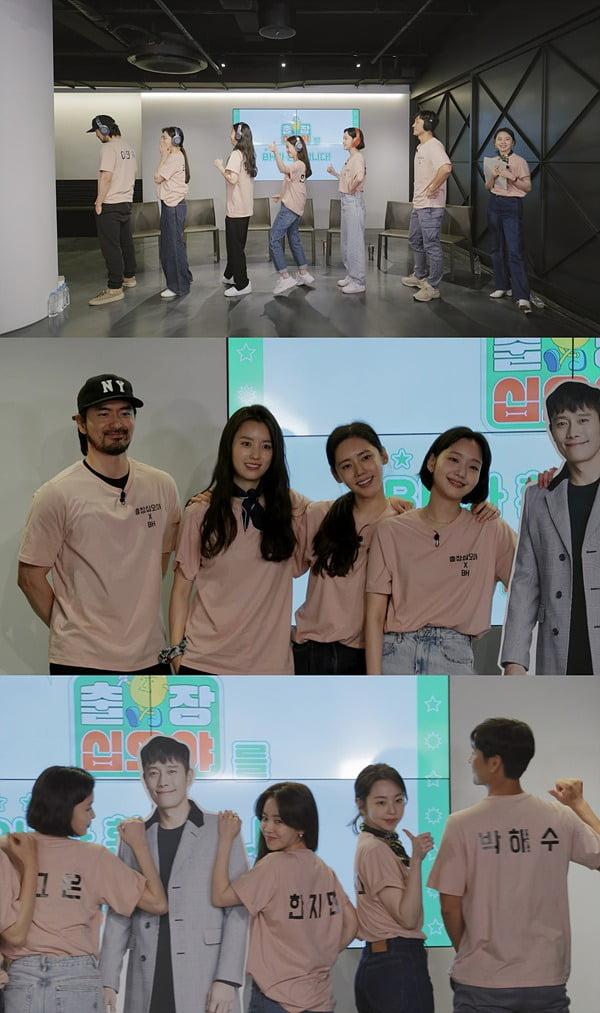 '출장 십오야'에 출연한 BH엔터테인먼트 배우들 / 사진제공=tvN