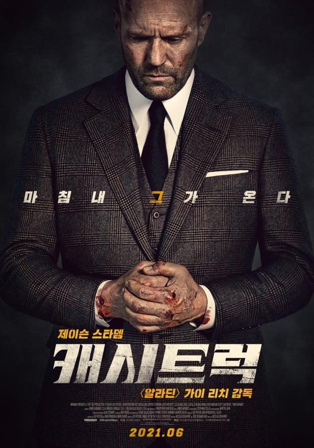 영화 '캐시트럭' 포스터 / 사진제공=스튜디오산타클로스, 제이앤씨미디어그룹