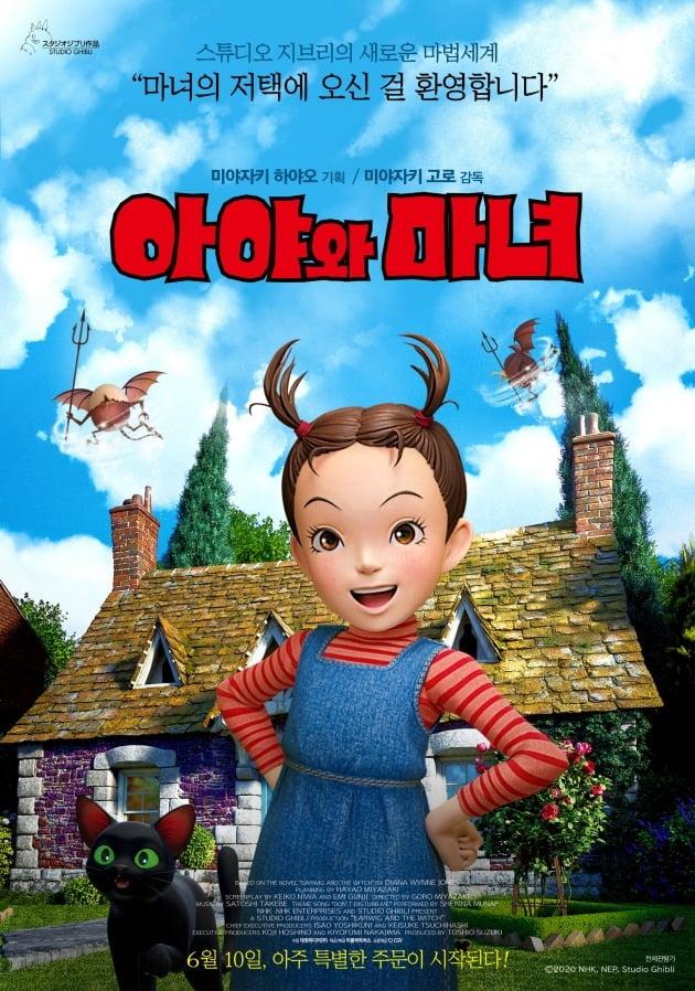 영화 '아야와 마녀' 포스터 / 사진제공=대원미디어, 리틀빅픽처스