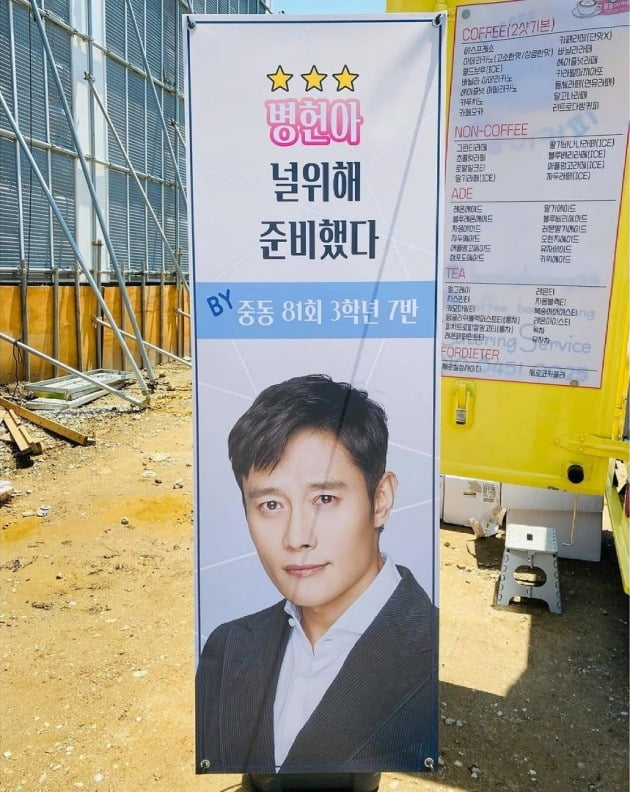 사진=이병헌 인스타그램