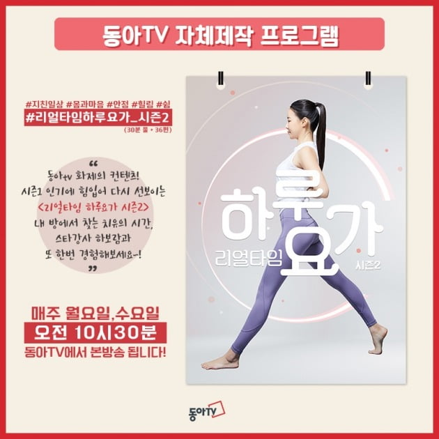 사진제공=동아TV '리얼타임 하루요가 시즌2'