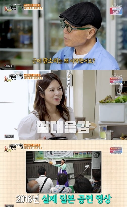 사진=TV조선 '백반기행' 방송 화면.