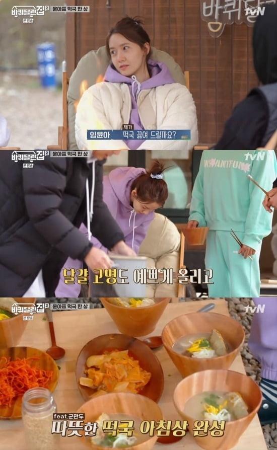 사진=tvN '바퀴 달린 집2' 방송 화면.