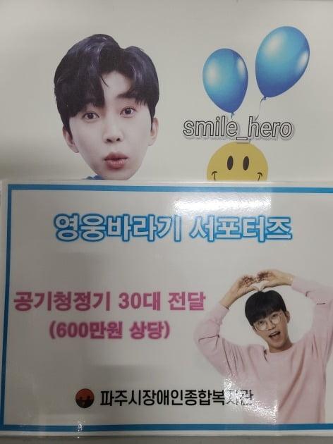 '건행' 임영웅 팬들의 줄잇는 기부...영웅바라기서포터즈 파주장애인복지관 후원