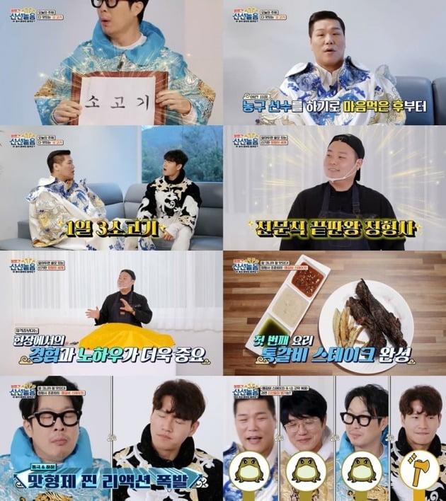 사진=MBC '볼빨간 신선놀음' 방송 화면.