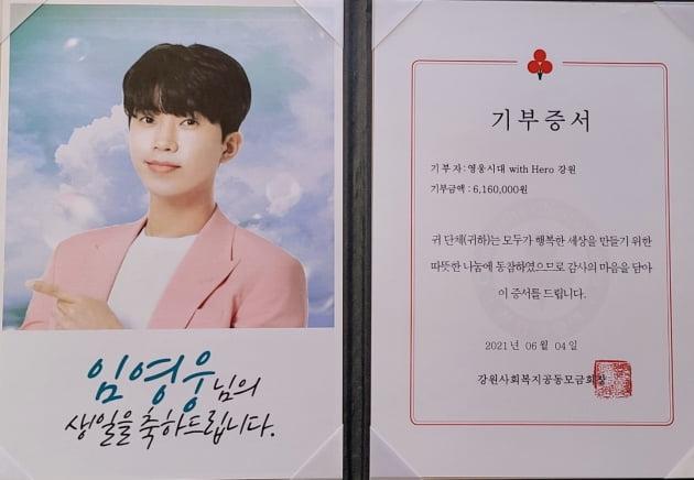 영웅시대 with Hero 강원', 임영웅 생일 기념 기부,헌혈, 플로깅 '3대 선행' 나서