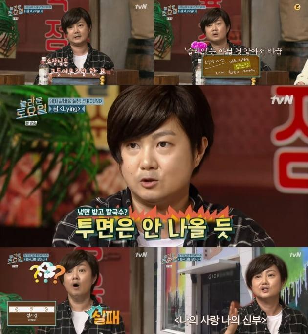 '놀라운 토요일' 박나래./ 사진=tvN 방송화면