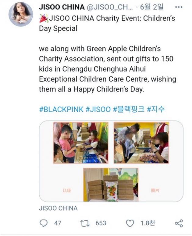 블랙핑크 지수 중국 팬들,어린이 자선 활동 후원