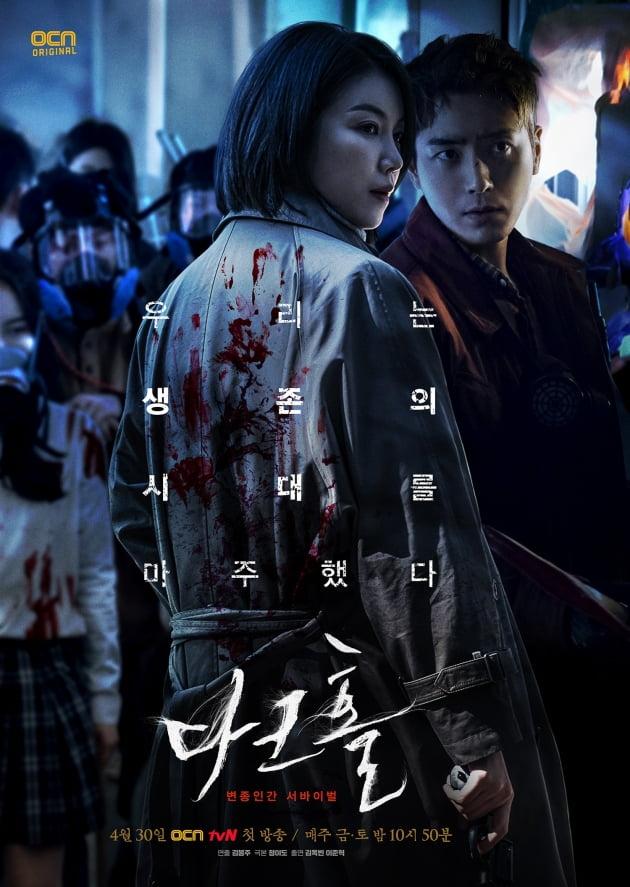 /사진=OCN 드라마 '다크홀' 메인 포스터