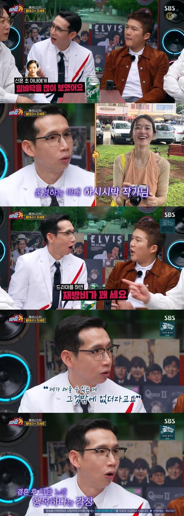 사진=SBS '티키타카' 방송 캡처