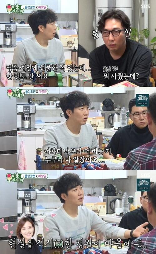 사진=SBS '미운 우리 새끼' 방송 화면.