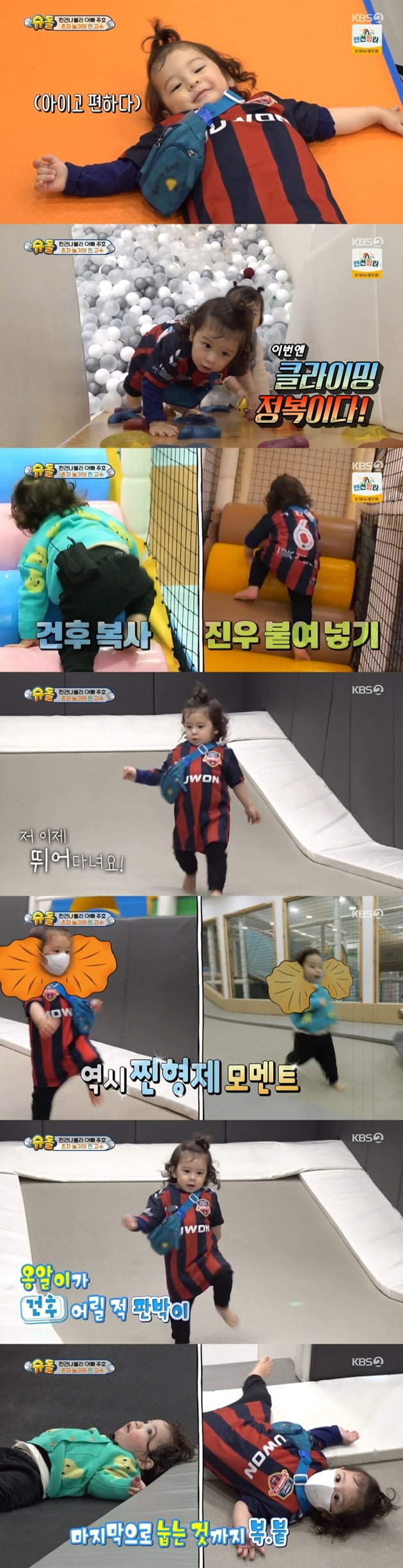 '슈돌' 건후 붕어빵 진우, 레전드 영상 재현