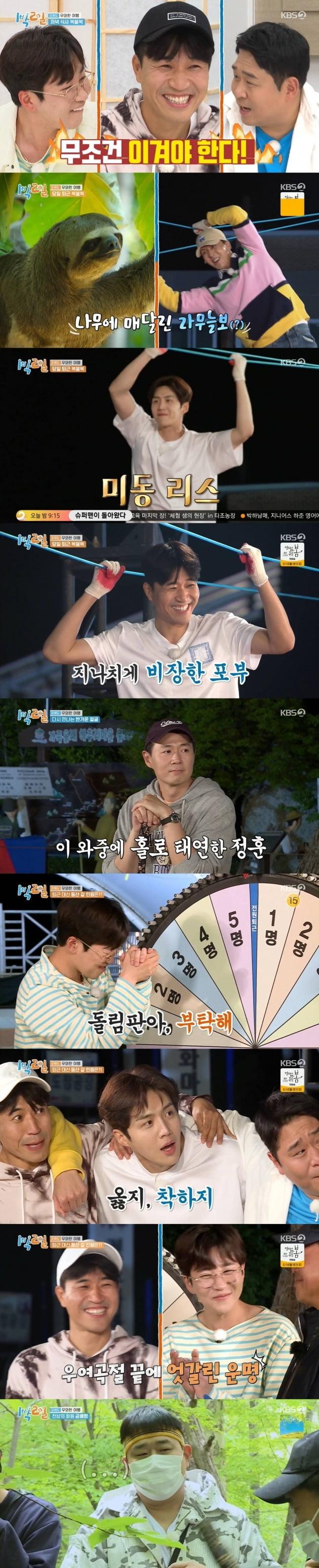 사진=KBS '1박2일' 방송 화면.