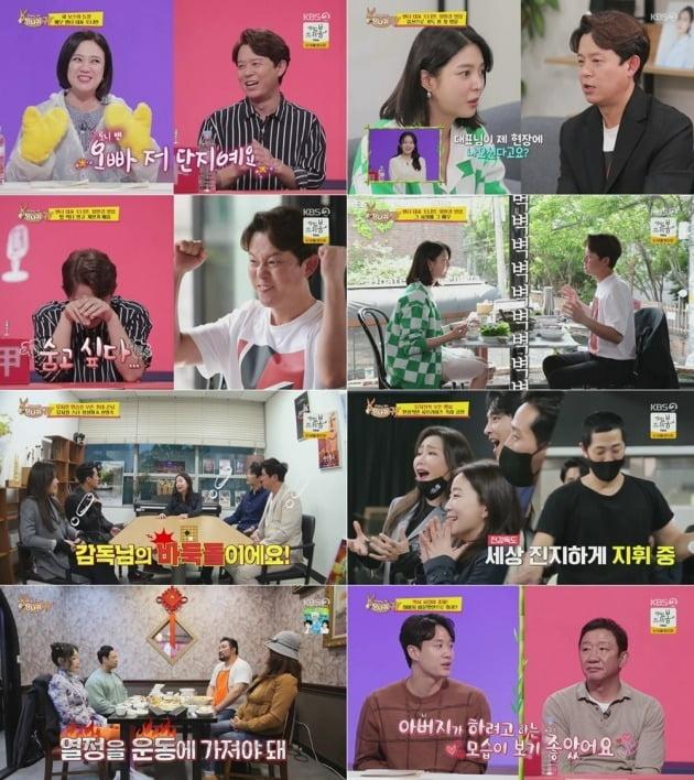사장님 귀는 당나귀 귀 111회/ 사진=KBS2 제공