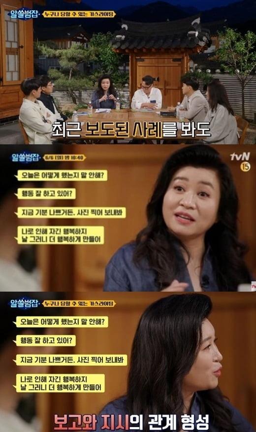 사진=tvN '알쓸범잡' 방송 화면.