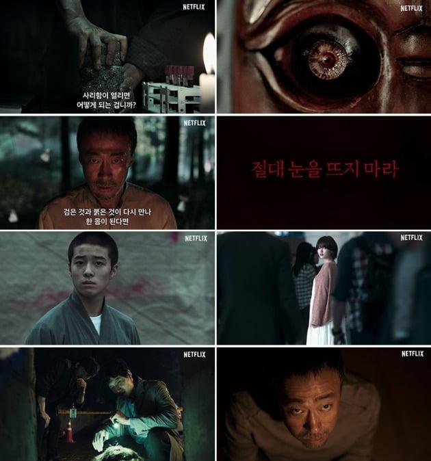 영화 '제8일의 밤' 예고편 / 사진제공=넷플릭스