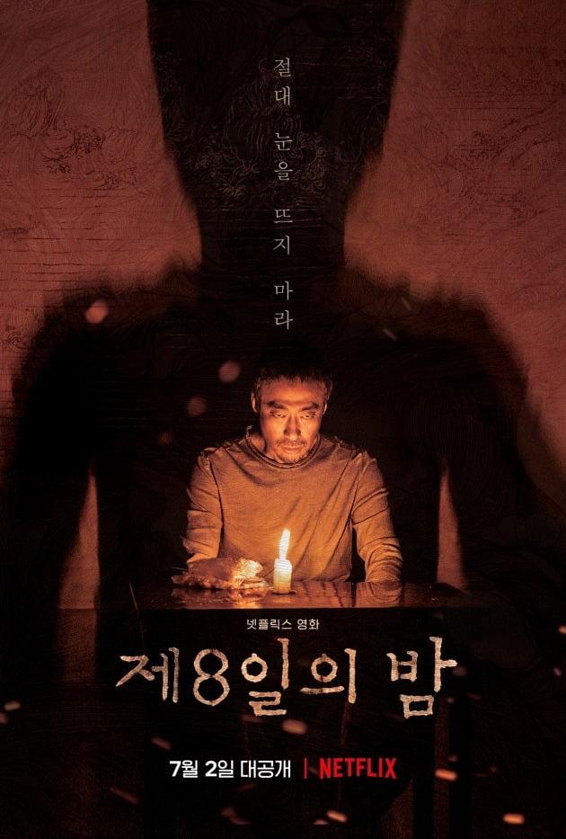 영화 '제8일의 밤' 포스터 / 사진제공=넷플릭스