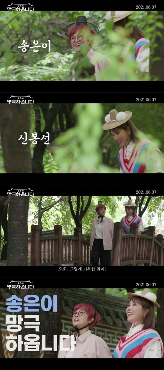 송은이 신봉선 / 사진 = tvN D, 미디어랩시소 제공