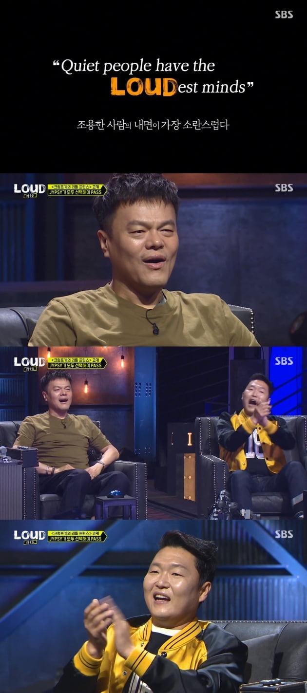 /사진 = SBS '라우드' 방송화면