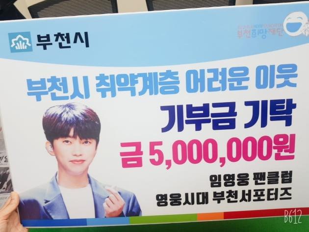 '영웅시대 부천서포터즈' 임영웅 생일 맞아 500만원 쾌척