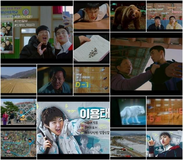 '라켓소년단' / 사진 =팬엔터테인먼트 제공