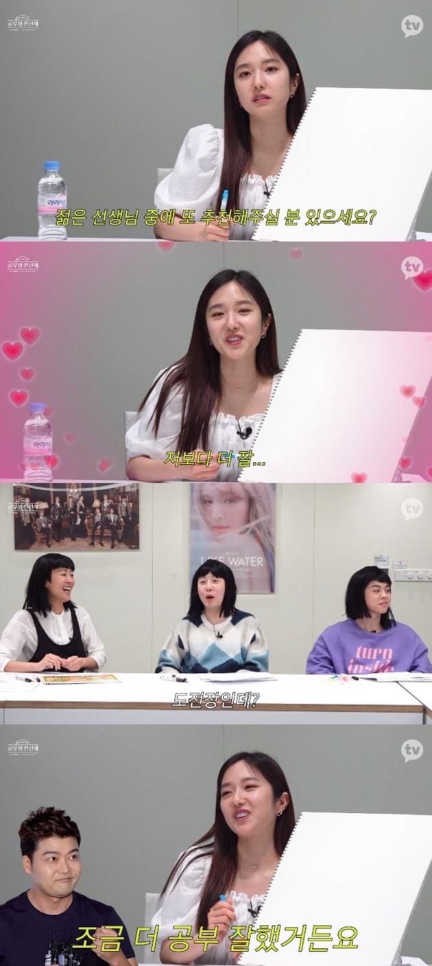 '공부왕찐천재 홍진경' / 사진 = 카카오TV 영상 캡처