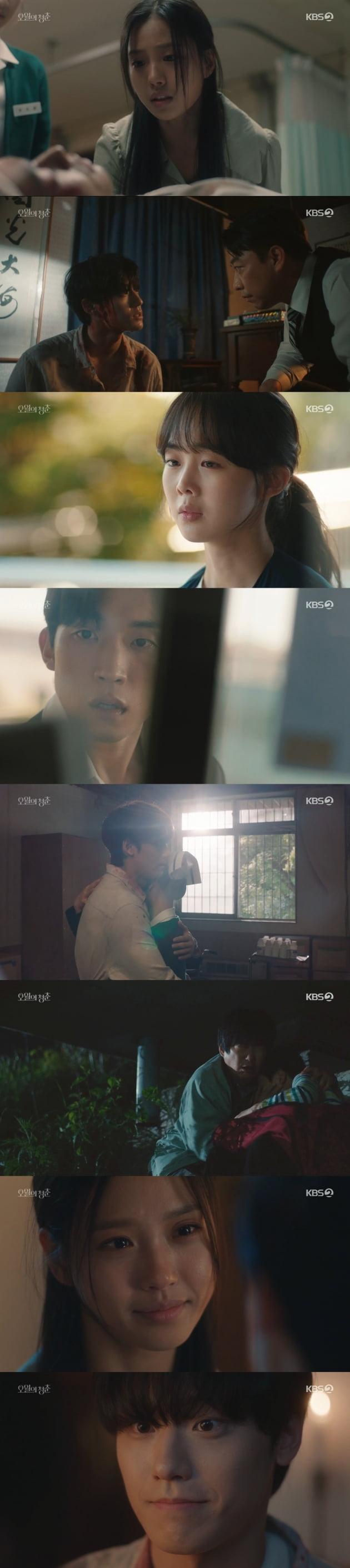 /사진 = KBS 2TV '오월의 청춘' 방송화면