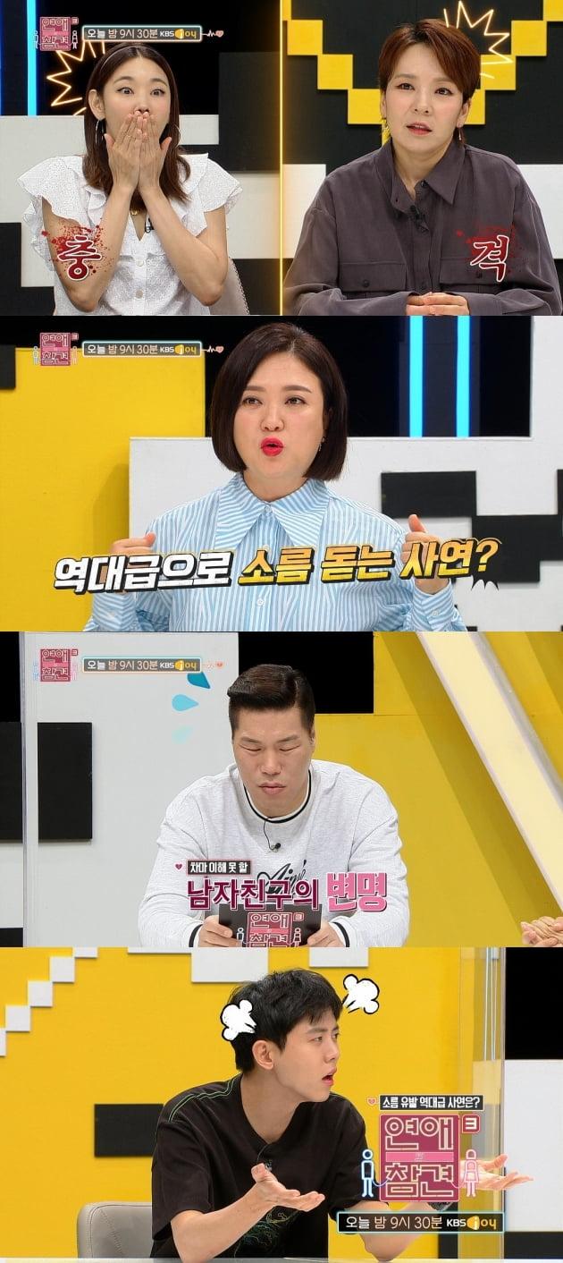 /사진=KBS Joy 예능 '연애의 참견 시즌3' 예고편