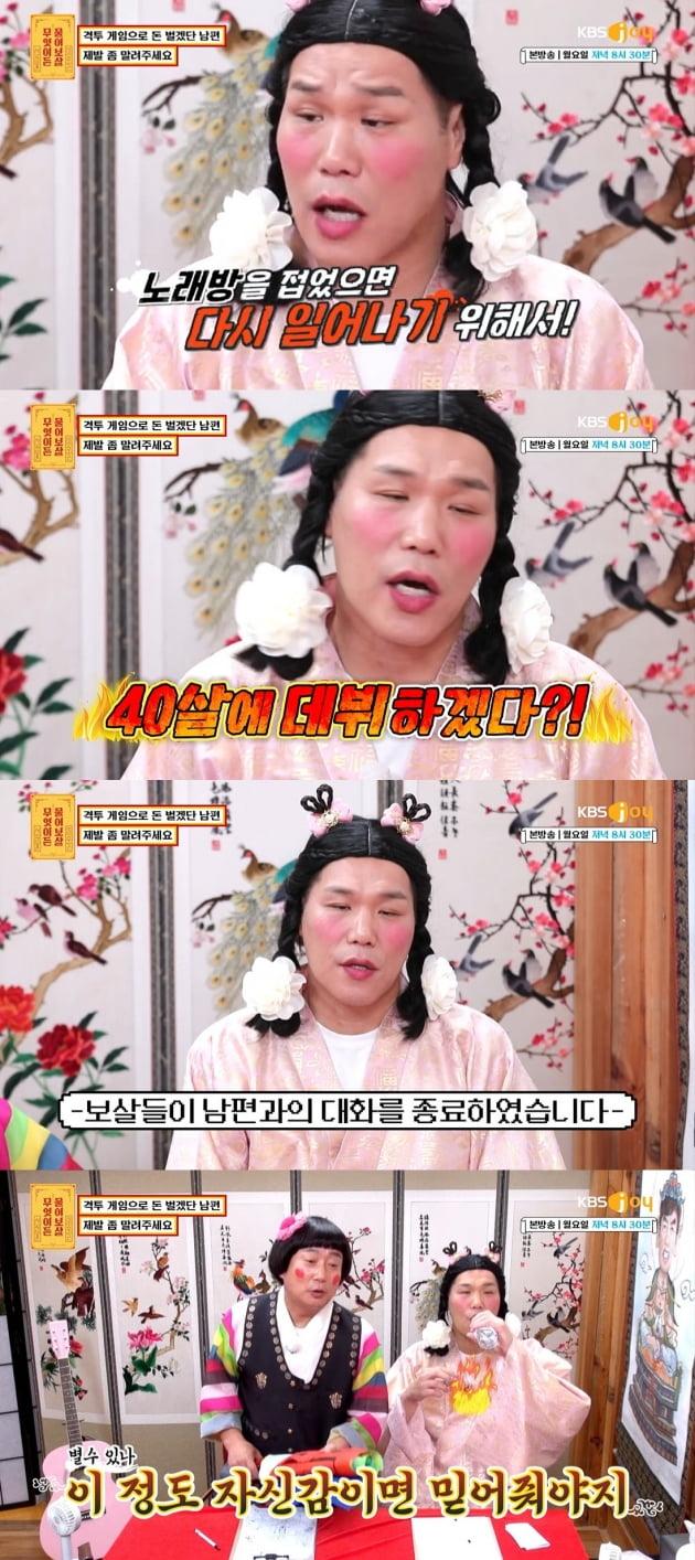 7일 방송된 '물어보살'/ 사진=KBS Joy 제공